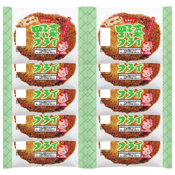 【冷蔵】野菜フライ10個セット