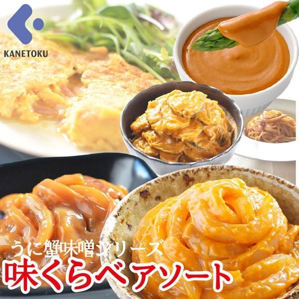 うに蟹味噌 味くらべアソート|珍味セット おつまみ詰め合わせ うに和え ウニ 雲丹 珍味 つまみ|kanetoku