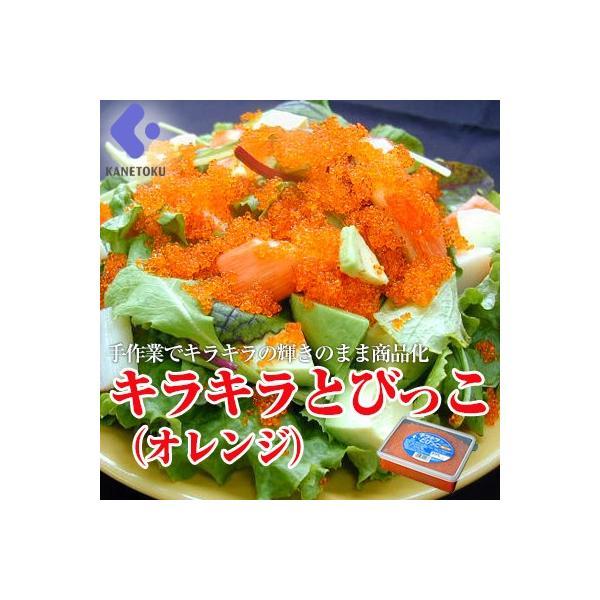 キラキラとびっこ オレンジ 500g|とびっ子 トビッコ とびこ 飛びっ子 飛子 珍味 つまみ 58528