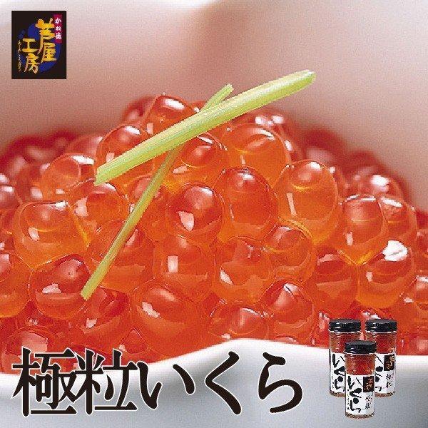 極粒いくら だし醤油味 ギフト 3本入 北海道 イクラ 魚卵 海鮮珍味