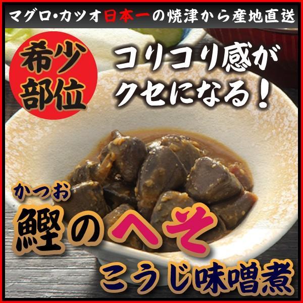 かつおへそ(生姜味噌煮・常温)150g|kaneyo