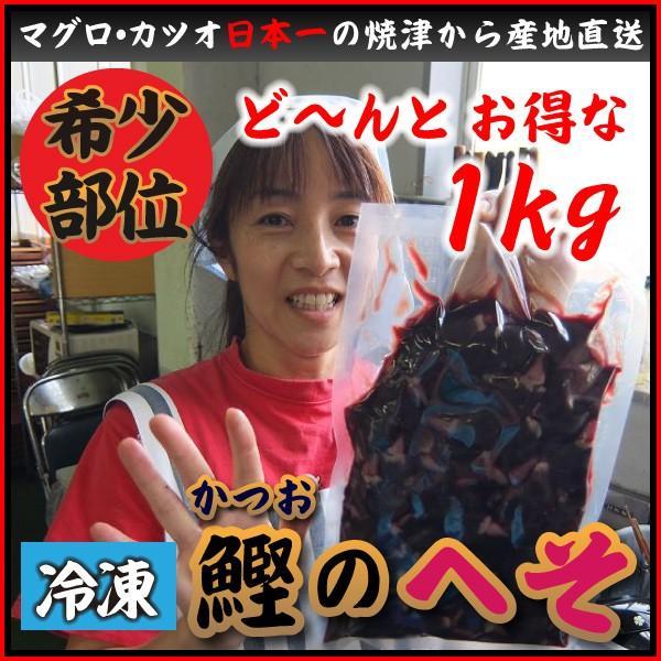 かつおへそ(未加工品・冷凍)1kg|kaneyo