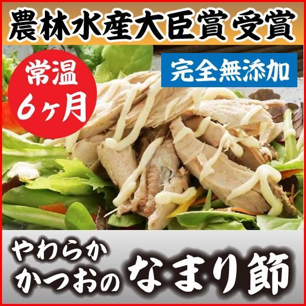 かつおなまり節(茹で上げ・常温)約150g|kaneyo