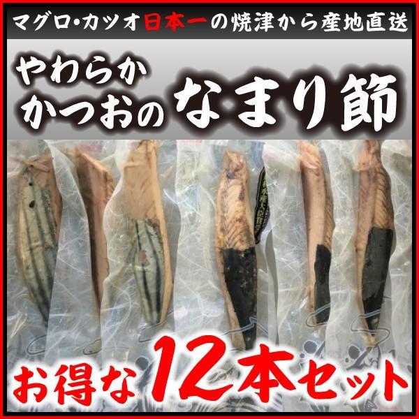 かつおなまり節 12本セット(代引手数料無料)|kaneyo
