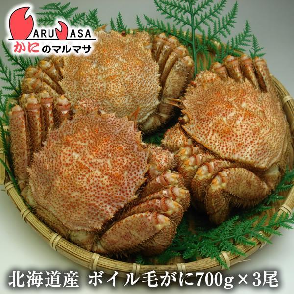 活毛ガニ(ボイル可能)700g×3尾セット 北海道産 極上毛がに 敬老の日 ギフト お土産 通販