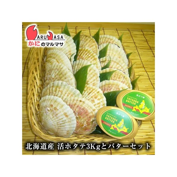 よつ葉バター 2個&北海道産 活ほたて貝 3kgセット お取り寄せ ギフト