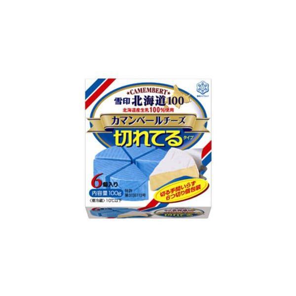 ≪4000円以上送料無料≫雪印 北海道100 カマンベールチーズ 切れてるタイプ 100g(6個入り)