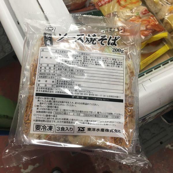 東洋水産 マルちゃん 屋台一番 ソース焼きそば 焼そば やきそば 200g3食