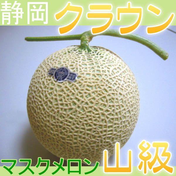 静岡県産 クラウンメロン マスクメロン 静岡メロン 山級 1玉化粧箱入