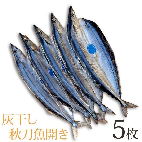 ≪お花見セール≫秋刀魚 サンマ 開き 灰干し 国産原料 国内加工 5枚セット