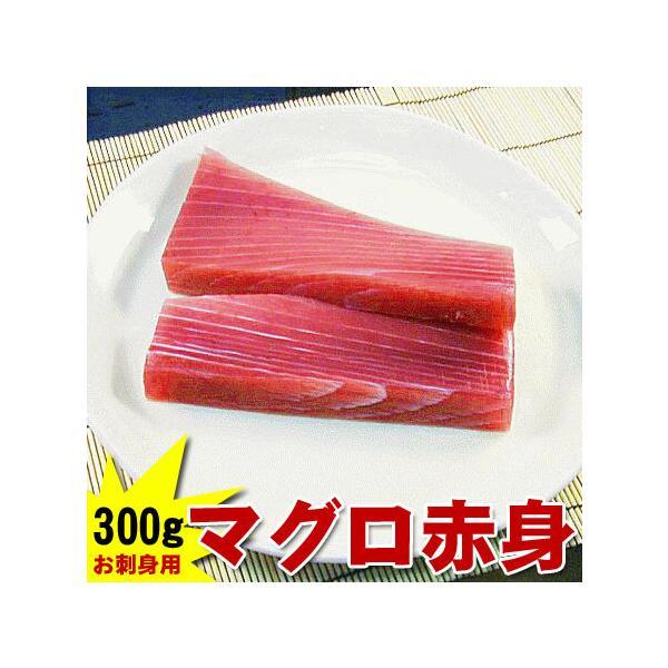 お刺身用 キハダマグロ 赤身ブロック 300g