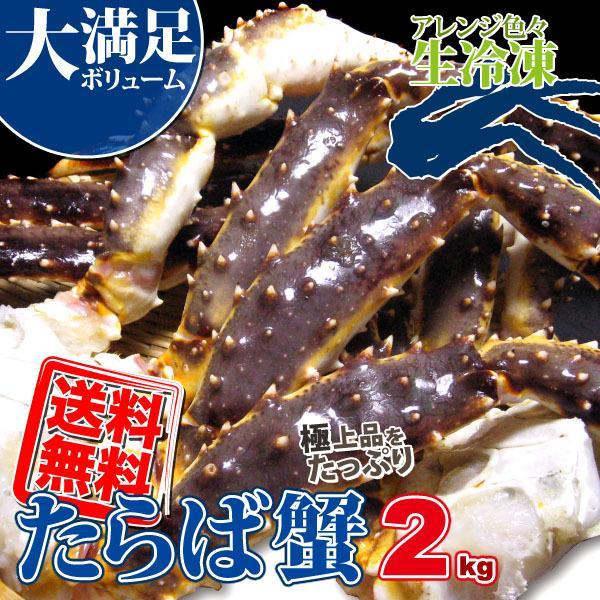 生 タラバ 蟹 (かに カニ) 2.2kg 送料無料 極大蟹の王様 タラバガニ