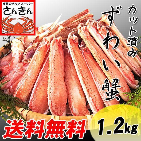 ≪4000円以上送料無料≫生 ずわい 蟹(かに カニ)カット済み1.2kgセット 送料無料