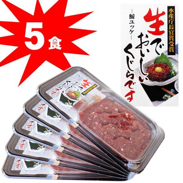 お刺身 鯨ユッケ 5食セット タレ付き