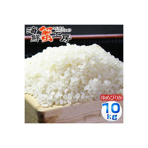 お米 北海道産 鵡川米 ゆめぴりか 精米 10kg ノーブレンド単一米 お取り寄せ グルメ 北海道 ギフト