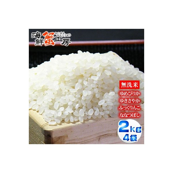 お米 北海道産 鵡川米 ゆめぴりか ふっくりんこ ななつぼし ゆきさやか 精米 2kg×4種セット ノーブレンド単一米 無洗米