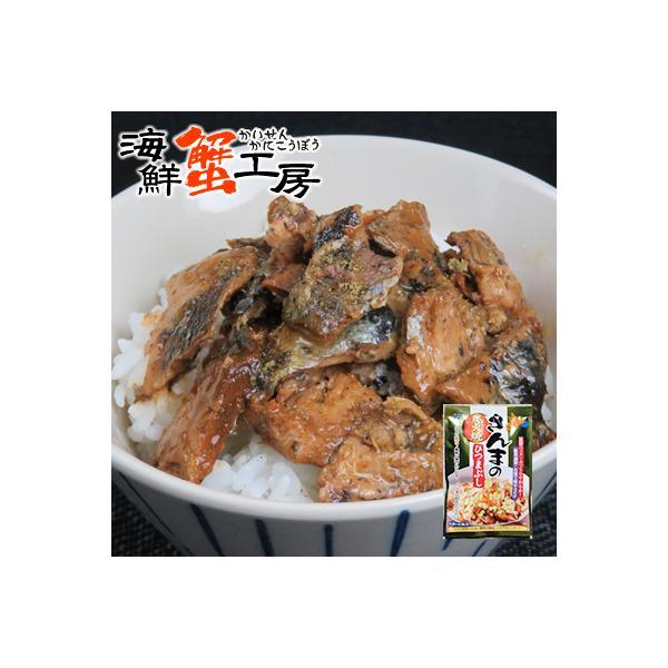 さんまのひつまぶし 1袋 75g たれ付き 近海食品 炭火焼さんまのひつまぶし レトルト ご飯のお供 国産 秋刀魚 北海道 ご当地 お取り寄せ ギフト グルメ 丼の素