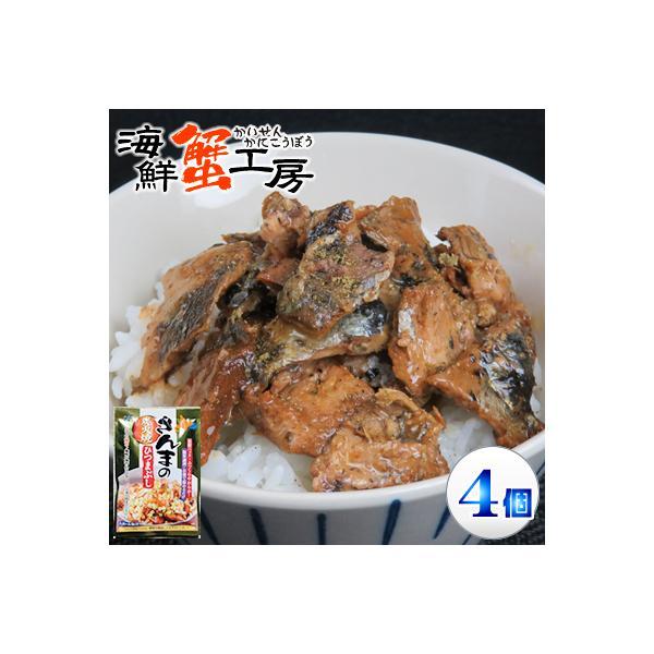 さんまのひつまぶし 4袋 たれ付き 近海食品 炭火焼さんまのひつまぶし レトルト ご飯のお供 国産 秋刀魚 北海道 ご当地 お取り寄せ ギフト グルメ 丼の素