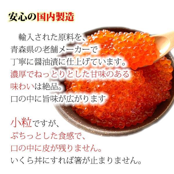 いくら醤油漬 ( サーモントラウト 卵 ) 500g(250g×2パック入り) / 北欧サーモン いくら イクラ 小粒|kanipara|04