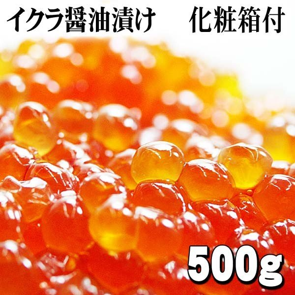 イクラ醤油漬け(北海道産 高級)500g (化粧箱入)いくら丼5杯分。筋子から作ったいくら醤油漬け(ギフト)