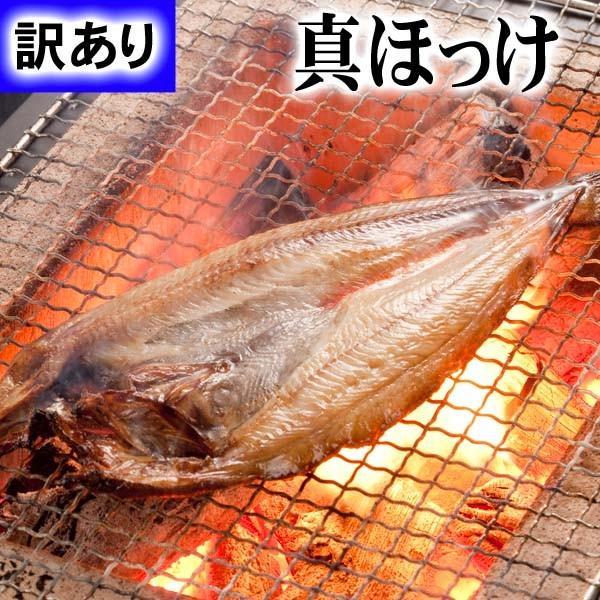 訳あり 開き真ホッケ一夜干し 1枚 260g前後(小型 干し魚) 身割れのあるわけありの北海道産の真ほっけ
