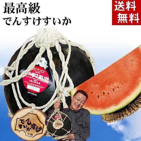 (送料無料)最高級でんすけすいか 秀品 3L 8kg コモ(縄)縛りの飾りつけ。黒い表皮の果肉、北海道産デンスケスイカ。旬のフルーツ(お中元ギフト)