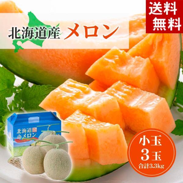 (送料無料)北海道赤肉メロン 1.1kg×3玉入り(小玉サイズ)甘く芳香な香りの北海道産赤肉メロン。旬のフルーツグルメ お中元 御中元 ギフト