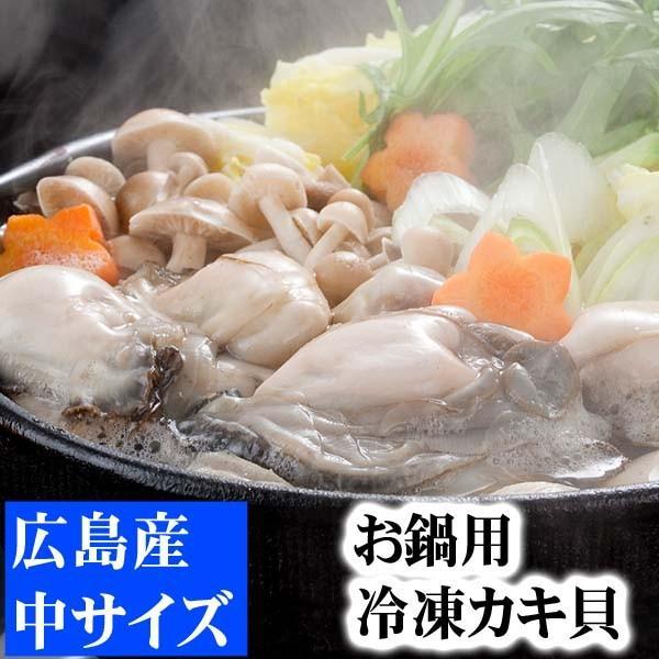 (かき 牡蠣 カキ) 冷凍生カキ むき身 1kg(お鍋専用の冷凍牡蠣)殻をむいた牡蠣貝、簡単に海鮮鍋・カキ鍋できます