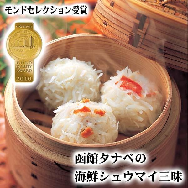 函館産 シュウマイセット 函館タナベ 海鮮しゅうまい三昧(かに・いか・ほたて)化粧箱付き 詰め合わせ