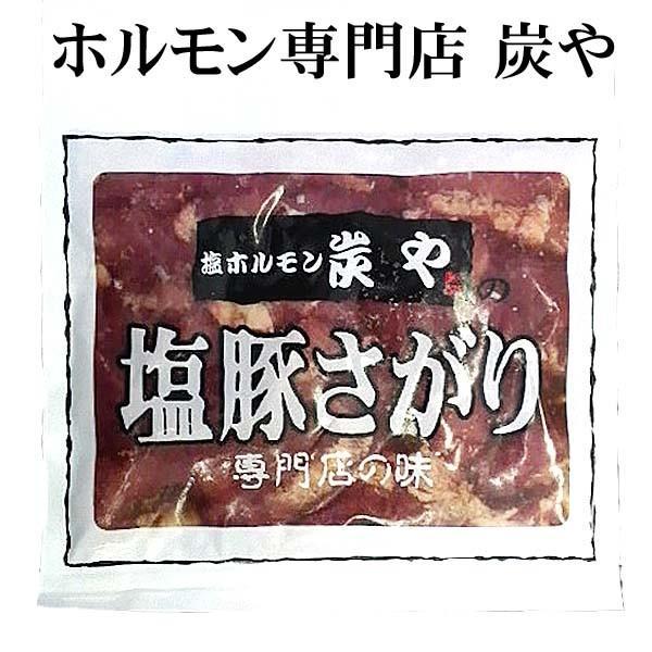 炭やの塩豚サガリ/塩豚ハラミ 180g 国産の豚を北海道で味付けしたホルモン、焼肉です。豚塩、トントロを全国区にした銘店です