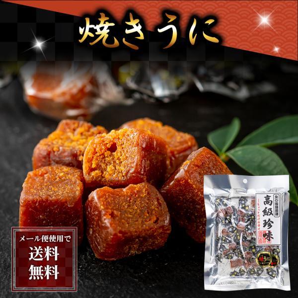 (メール便なら送料無料)焼き うに 40g 北海道の珍味、焼きウニ。調理した雲丹を軽く焼き上げ、 食べやすくひと口サイズにカットしたおつまみです|kanitaro