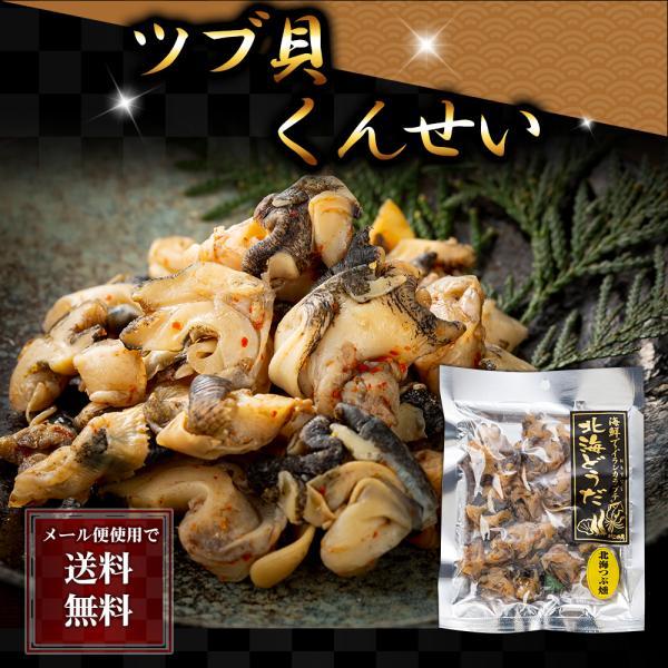 ポイント消化消費(メール便なら送料無料)つぶ貝 くんせい 85g 北海道のツブ貝をスモークにした珍味