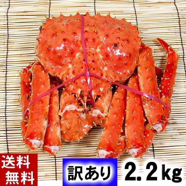 (送料無料) わけあり 訳あり タラバガニ 姿 2.2kg(中型)ボイル冷凍 足御 折れありのわけあり品たらば蟹です