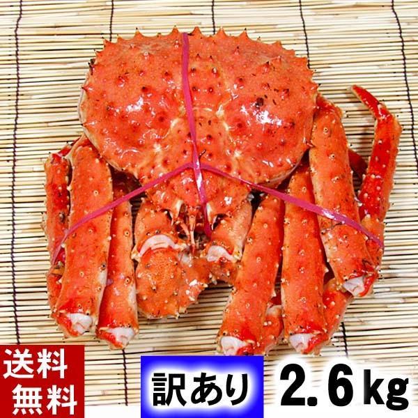 (送料無料) わけあり 訳あり タラバガニ 姿 2.6kg(中型)ボイル冷凍 足御折れありのわけあり品たらば蟹です