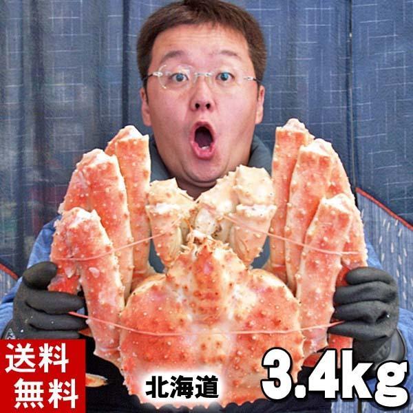(送料無料) タラバガニ たらばがに 姿 3.4kg 大型 ボイル冷凍(北海道産) たらば蟹贈答用カニ