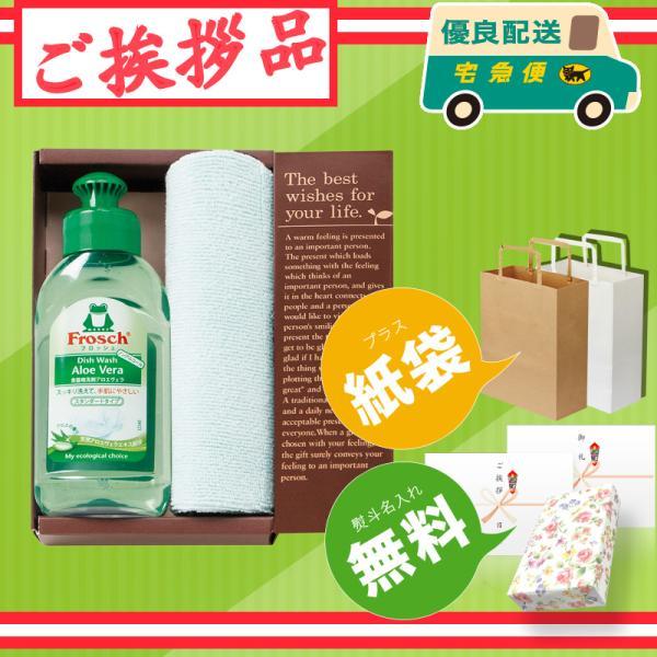 引っ越し 挨拶 品物 紙袋プラス 無料で熨斗名書き  フロッシュ コンパクトサイズキッチン洗剤ギフト FRS-005 粗品 ギフト|kanji