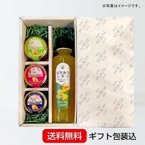 〔ギフト包装込〕はちみつレモンと蜂蜜50g×3本<みかん・春・ヘアリー>|kanjyukuya