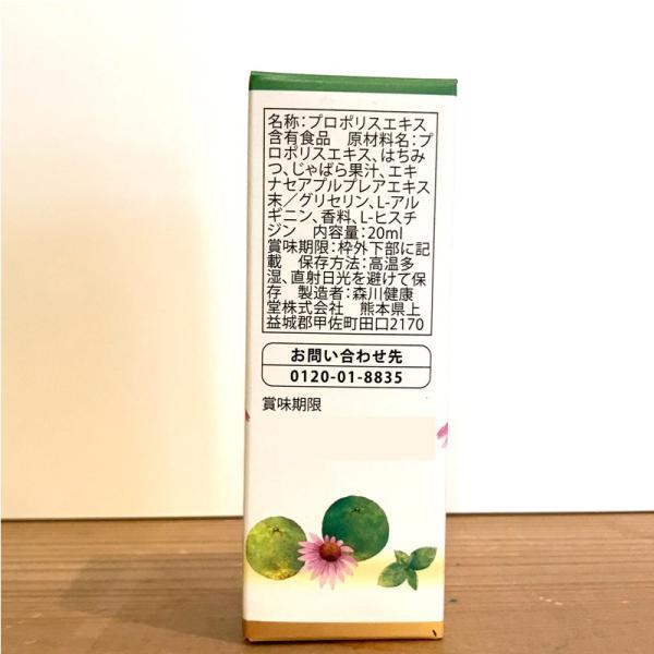 プロポリススプレー<店舗配送商品> kanjyukuya 02