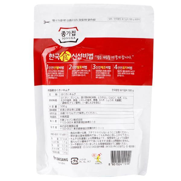 [冷]宗家白菜キムチ500g/韓国キムチ/白菜キムチ|kankoku-ichiba|02