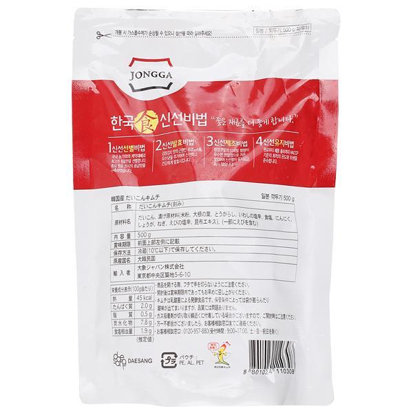 [冷]宗家カクテキ500g/韓国キムチ/カクテキ|kankoku-ichiba|02