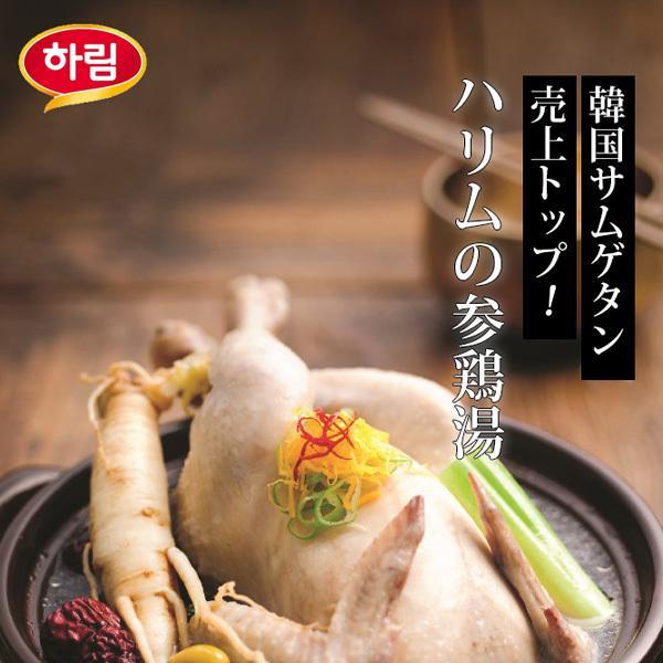 [凍]冷凍ハリムサムゲタン(半熟)800g/韓国参鶏湯/韓国サムゲタン|kankoku-ichiba|02
