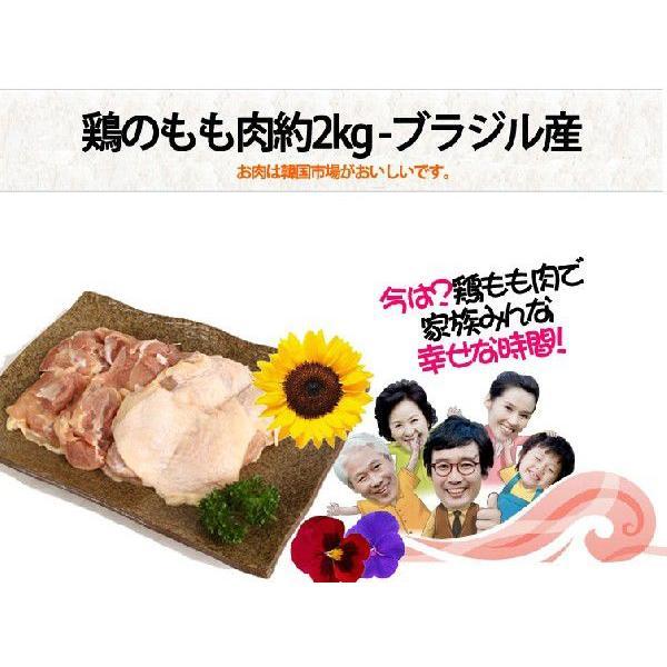 値上げ[凍]鶏もも肉2kg-ブラジル産/韓国焼肉/BBQ|kankoku-ichiba|02