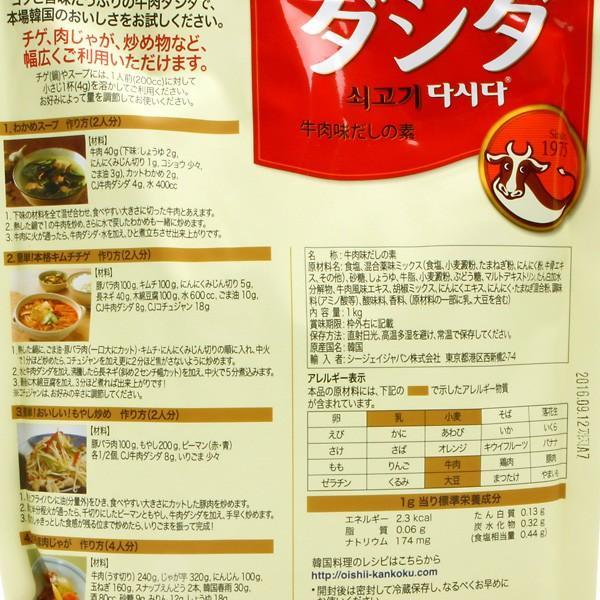 牛肉ダシダ1kg/韓国調味料/韓国ダシダ|kankoku-ichiba|03