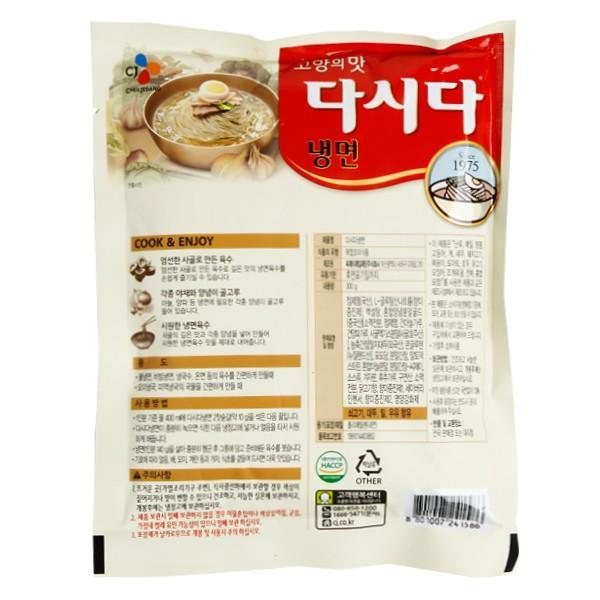 冷麺ダシダ(冷麺スープ)300g/ダシダ/韓国調味料|kankoku-ichiba|02