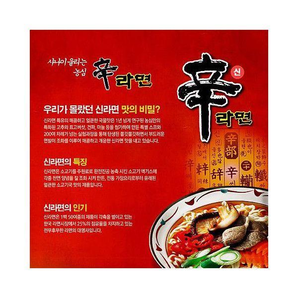 辛ラーメン1箱40個(75円×40)/1BOX/韓国ラーメン,インスタントラーメン|kankoku-ichiba|03