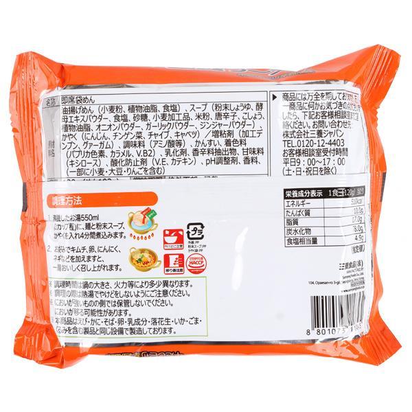 三養ラーメン/韓国らーめん/ラーメン/インスタントラーメン|kankoku-ichiba|02