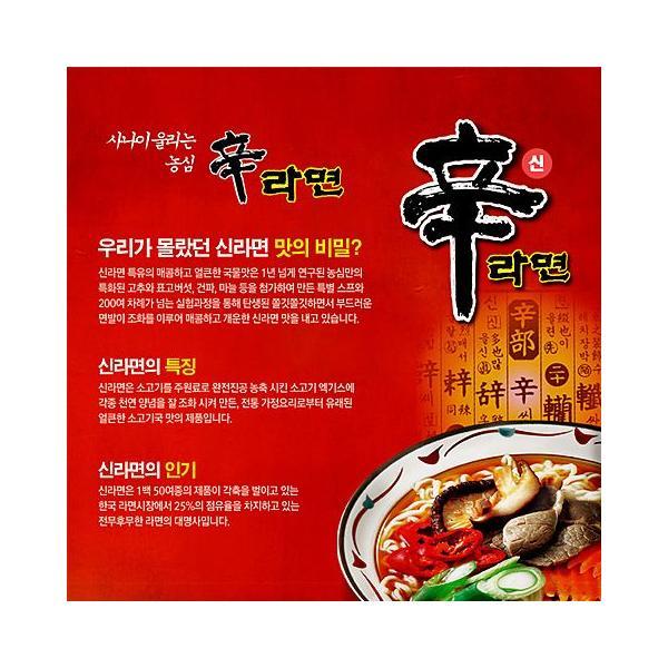 辛ラーメン 20個入りBOX/韓国らーめん/インスタントラーメン/お得商品|kankoku-ichiba|04