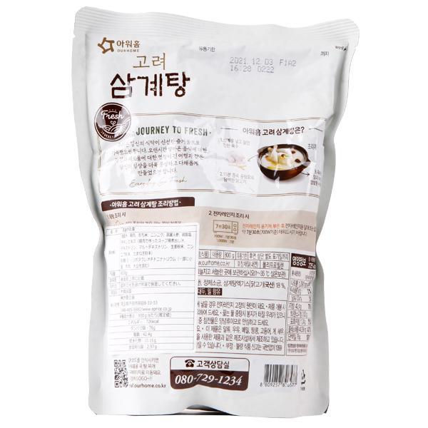 高麗参鶏湯800g/韓国参鶏湯/韓国サムゲタン/|kankoku-ichiba|02