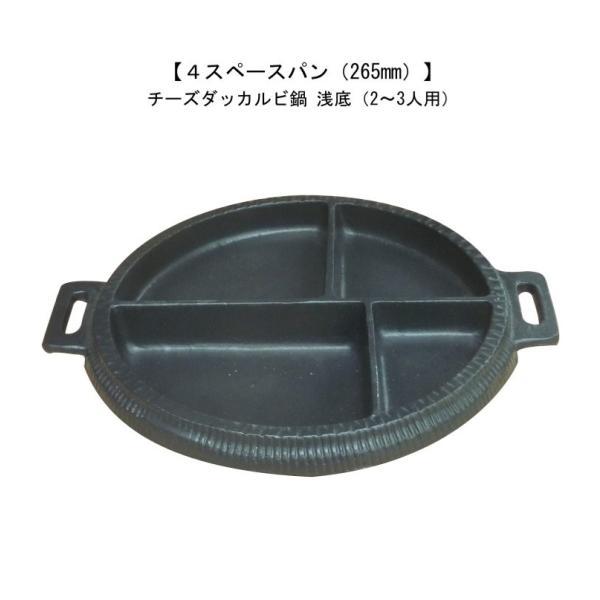 4スペースパン(265mm)チーズダッカルビ鍋(浅底/2〜3人用)【送料無料サービス中】|kankokunabepro