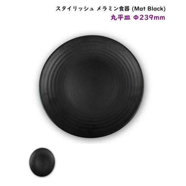 スタイリッシュ メラミン食器 (Mat Black)【丸平皿】Ф239mm 使いやすい大きさ 基本のお皿|kankokunabepro